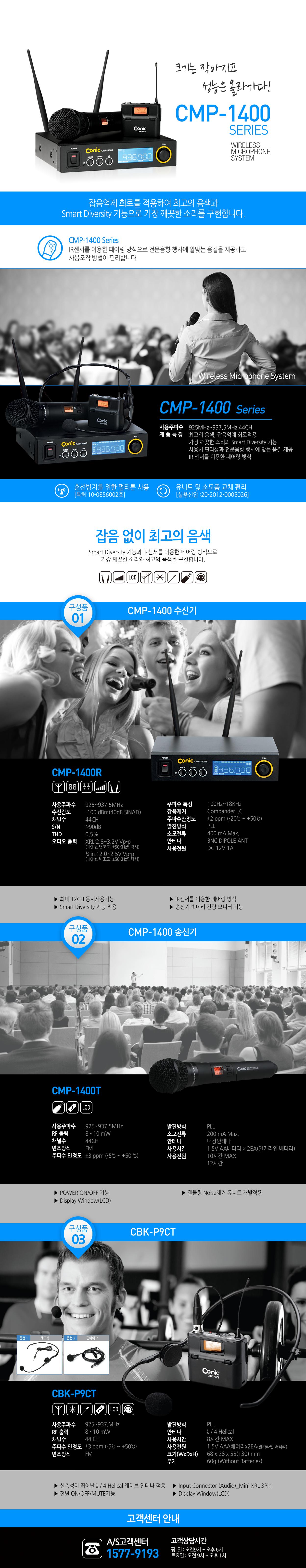 CMP-1400_20190920.png
