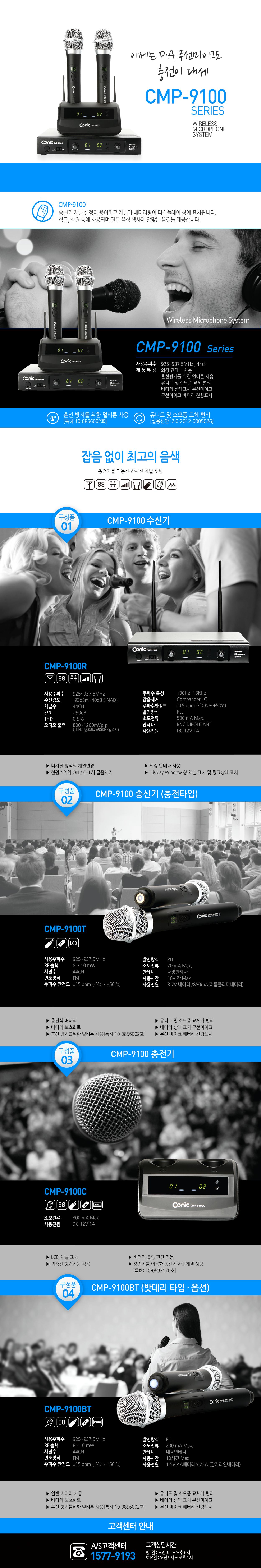 CMP-9100.png