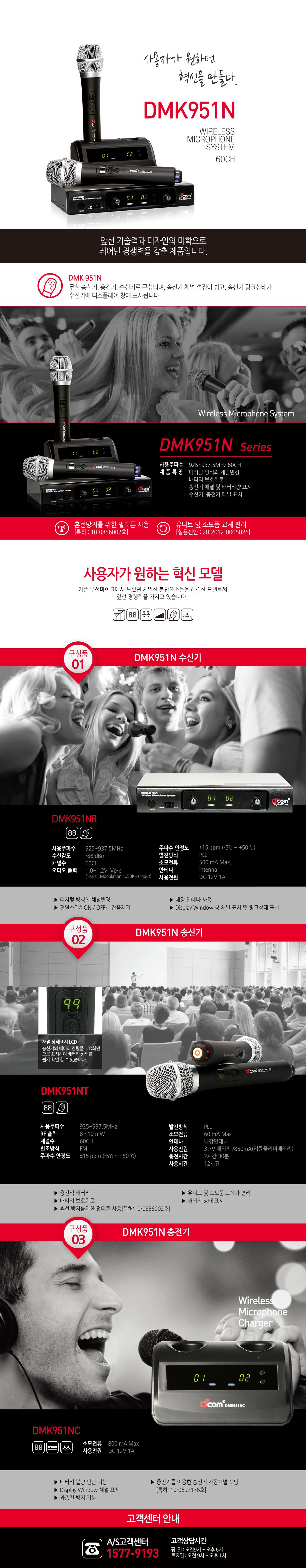 DMK951n-수정.png